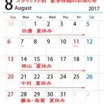 夏季休暇のお知らせ