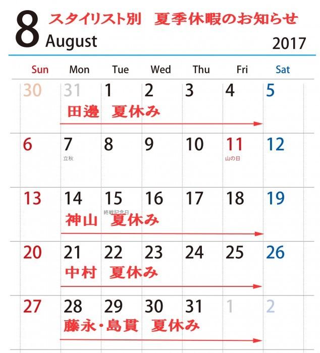 calendar-newsim-a42y-2017-44