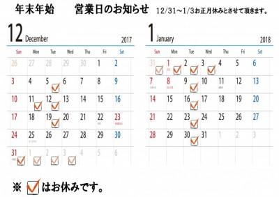 20162017お知らせ12