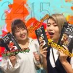 待望の腸活スープ『2415』発売中☆★