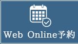 美容室OnlineWEB予約