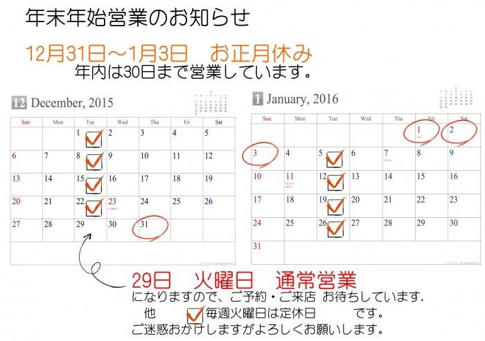 年内カレンダー