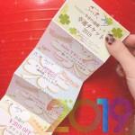 2月末まで!!【幸運チケット 2019 】