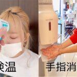 4月も ★ コロナ感染対策【強化中】★