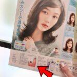 【Aujua】VoCE5月号掲載中☆★