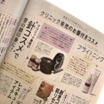 『V3ファンデーション』雑誌掲載中☆★